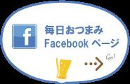 毎日おつまみFacebookページ