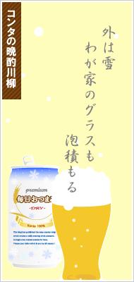 晩酌川柳01